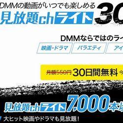 DMM見放題chライト
